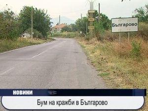 Бум на кражби в Българово