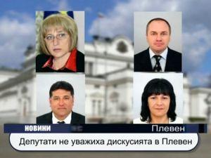 Депутати не уважиха дискусията в Плевен