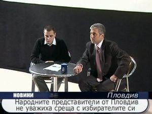 Народните представители от Пловдив не уважиха среща с избирателите си