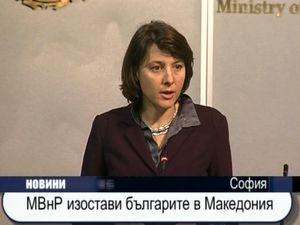 МВнР изостави българите в Македония