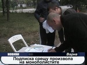 Подписка срещу произвола на монополистите