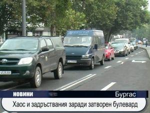 Хаос и задръствания заради затворен булевард