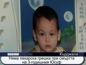 Няма лекарска грешка при смъртта на 3-годишния Юсуф
