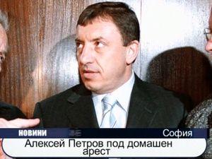 Алексей Петров под домашен арест