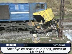 Автобус се вряза във влак, десетки загинаха