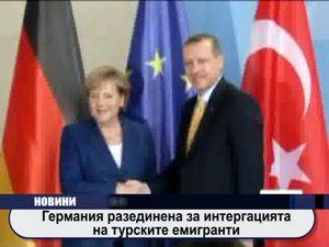 Германия разединена за интеграцията на турските емигранти
