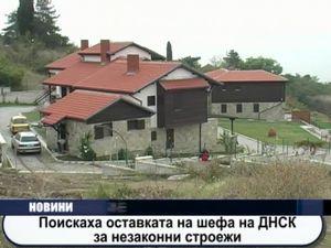 Поискаха оставката на шефа на ДНСК за незаконни строежи