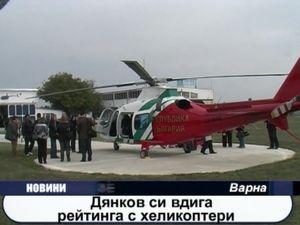 Дянков си вдига рейтинга с хеликоптери