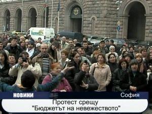 Протест срещу