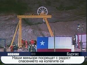 Наши миньори посрещат с радост спасяването на колегите си