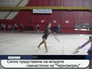 Силно представяне на младите гимнастички на