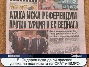Сидеров иска да си присвои успеха на подписката на СКАТ и ВМРО