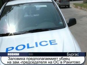 Заловиха предполагаемият убиец на зам.-председателя на ОС в Ракитово