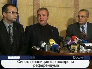 Синята коалиция ще подкрепи референдума
