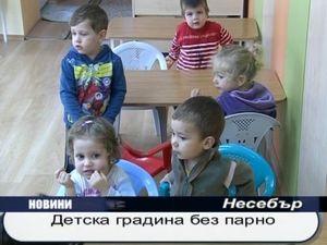 Детска градина без парно