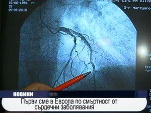 Първи сме в Европа по смъртност от сърдечни заболявания