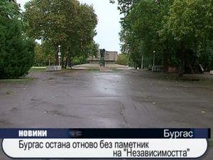 Бургас остана отново без паметник на