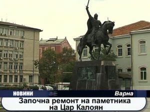 Започна ремонт на паметника на Цар Калоян