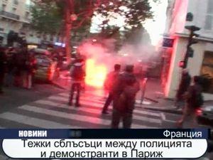 Тежки сблъсъци между полицията и демонстранти в Париж