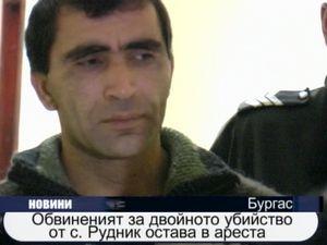 Обвиненият за двойното убийство в Рудник остава в ареста