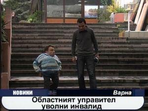 Областният управител уволни инвалид