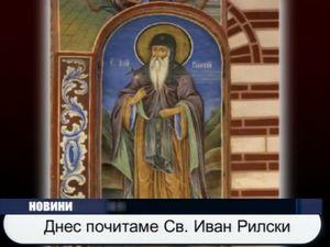 Днес почитаме Св. Иоан Рилски