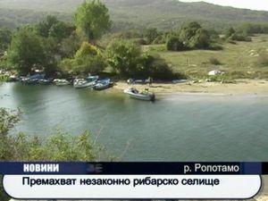 Премахват незаконно рибарско селище