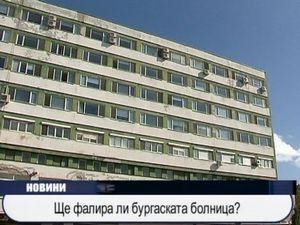 Ще фалира ли бургаската болница?