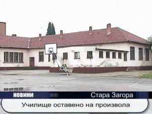 Училище оставено на произвола