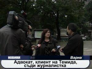 Адвокат, клиент на Темида, съди журналистка
