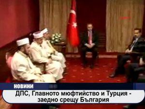 ДПС, Главното мюфтийство и Турция - заедно срещу България