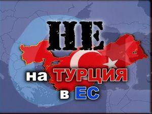 Обзор на кампанията за референдум срещу членството на Турция в ЕС