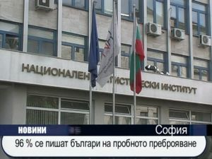 96% се пишат българи на пробното преброяване
