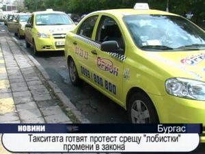 Такситата готвят протест срещу