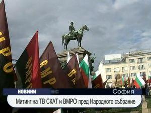 Митинг на ТВ СКАТ и ВМРО пред Народното събрание (разширен репортаж)