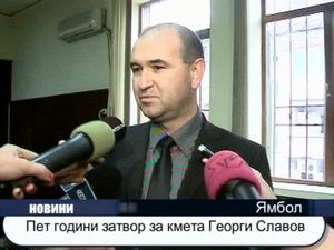 Пет години затвор за кмета Георги Славов
