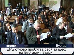 ГЕРБ отново пробутва свой шеф на Бургаски пазари