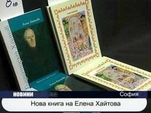 Нова книга на Елена Хайтова
