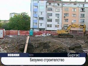 Безумно строителство