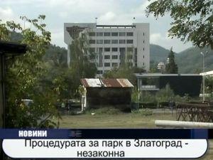 Процедурата за парк в Златоград - незаконна
