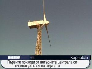 Първите приходи от вятърната централа се очакват до края на годината