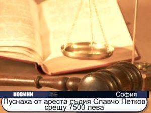 Пуснаха от ареста съдия Славчо Петров срещу 7 500 лева