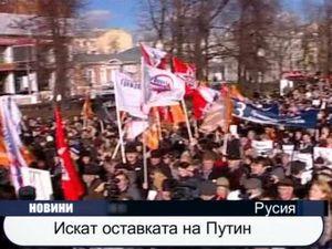Искат оставката на Путин