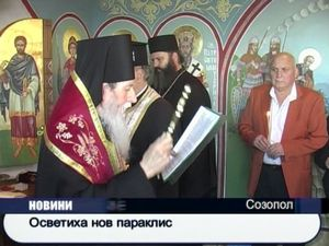 Митрополит Иоаникий освети параклис