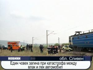 Един човек загина при катастрофа между влак и лек автомобил
