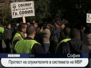 Протест на служителите в системата на МВР