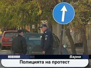 Полицията на протест