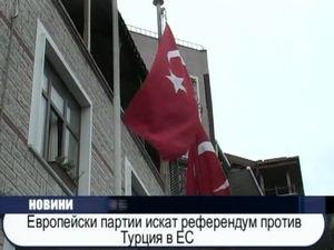 Европейски партии искат референдум против членството на Турция в ЕС
