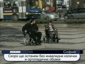 Скоро ще останем без инвалидни колички и ортопедични обувки