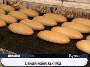 Ценова война за хляба